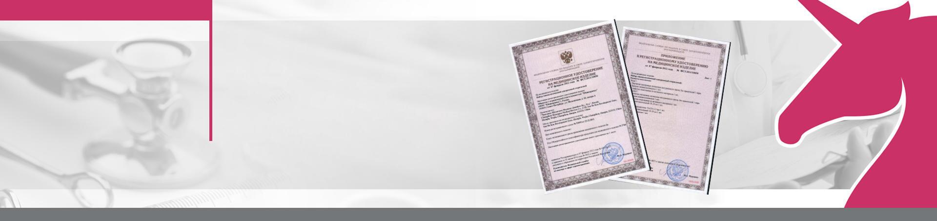 Продукция зарегистрирована и сертифицирована в соответствии с законодательством РФ